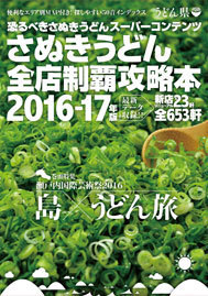 zentenseiha_2016_03.jpg